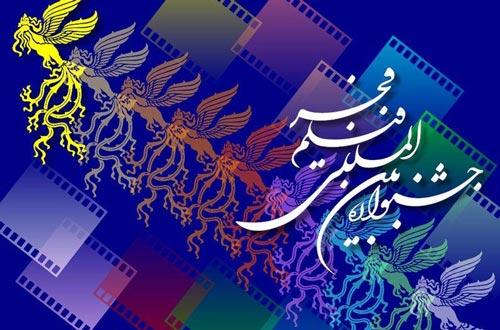 جشنواره فیلم فجر شرکت نقش رویای بهشت تولید فیلم و عکس تبلیغاتی برگزاری همایش و جشنواره عکاسی تبلیغاتی عکاسی صنعتی تیزر تبلیغاتی و صنعتی