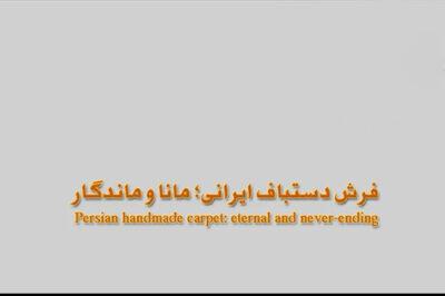 فرش دستباف ایرانی، مانا و ماندگار