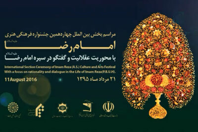 آنونس چهاردهمین جشنواره امام رضا (ع)