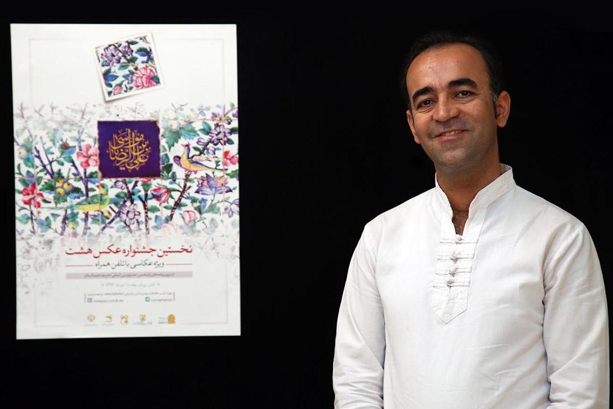 وجیه اله شیر محمدی محسن زین العابدینی کیارنگ علائی ساعد نیک ذات جشنواره عکس هشت