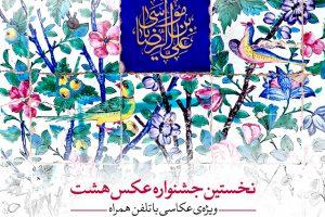 مروری بر نخستین دوره جشنواره عکس هشت