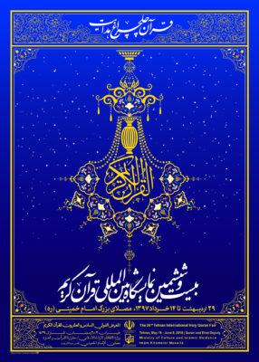 بخش بین الملل بیست و ششمین نمایشگاه قرآن کریم به کارگردانی نقش رویای بهشت