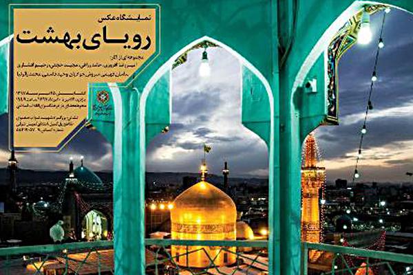 فرهنگسرای انقلاب اسلامی با همکاری جشنواره عکس هشت برگزار کرد رویای بهشت در محوطه فرهنگسرای انقلاب اسلامی