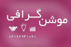 موشن گرافی پست بانک ایران