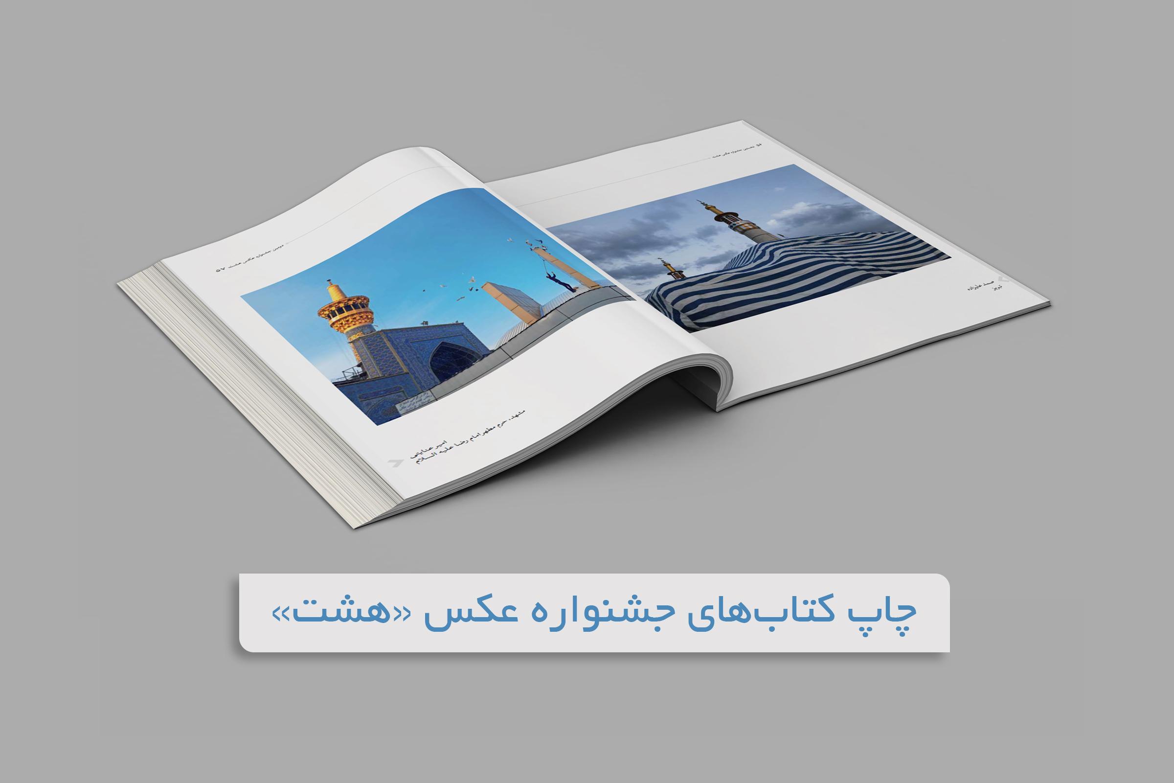 کتاب جشنواره عکس هشت
