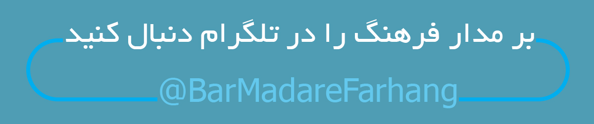 بر مدار فرهنگ در کانال تلگرام دنبال کنید  رسانه ای برای انتشار اخبار فرهنگ و هنر