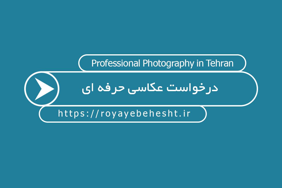 درخواست عکاسی حرفه ای