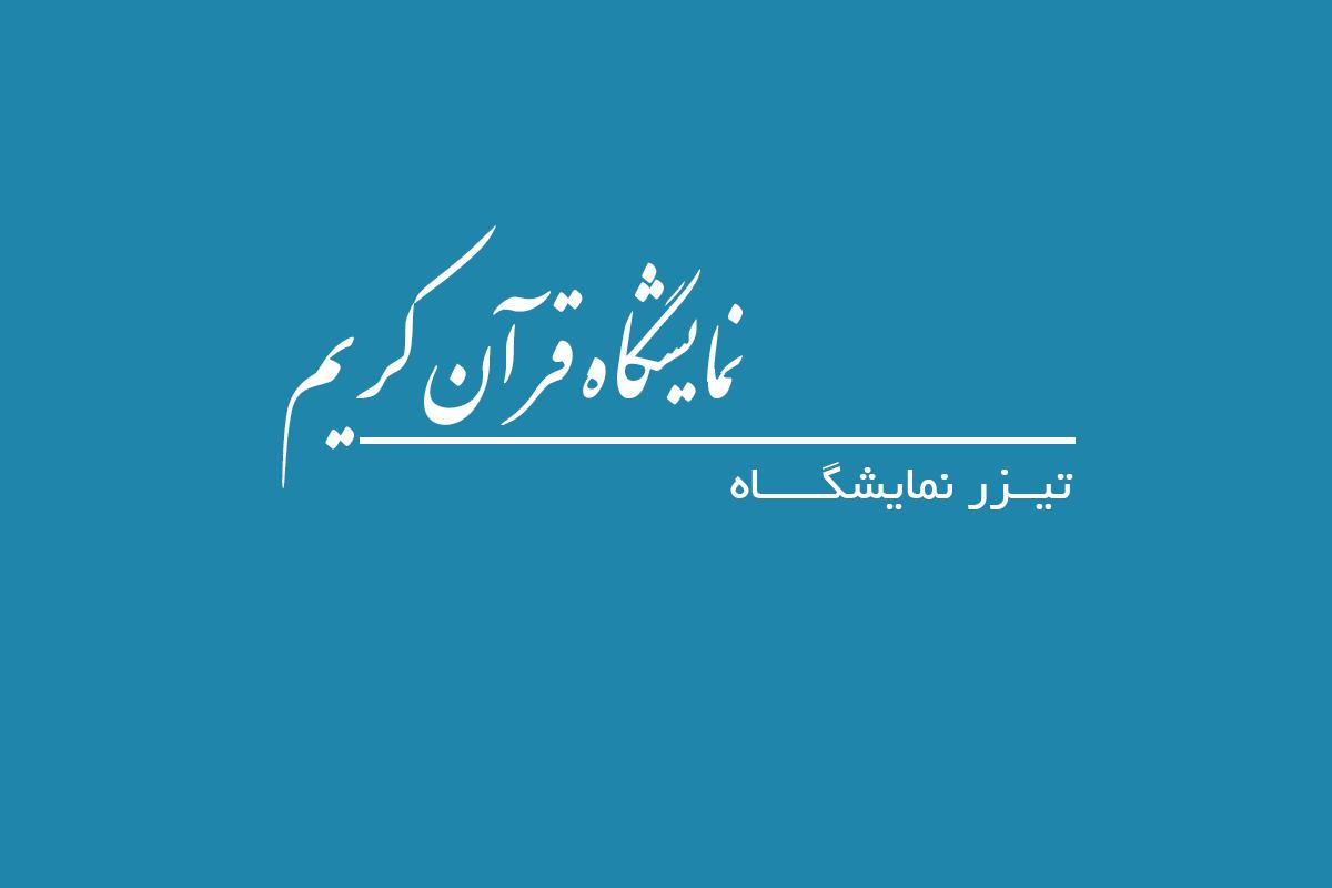 کارگردانی نمایشگاه قرآن کریم | نقش رویای بهشت