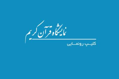 کلیپ رونمایی مجلات غیرفارسی