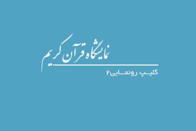 کلیپ رونمایی از قرآن پشتو