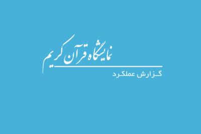 کلیپ گزارشی نمایشگاه قرآن