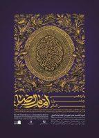 پانزدهمین جشنواره امام رضا (ع) به کارگردانی نقش رویای بهشت