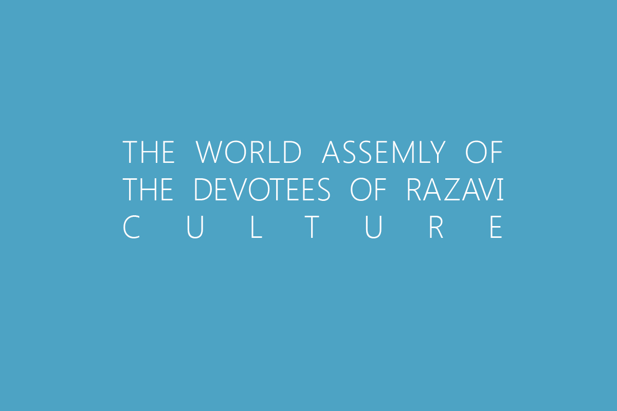 THE WORLD ASSEMLY OF THE DEVOTEES OF RAZAVI CULTURE | آنونس مجمع جهانی خادمان فرهنگ رضوی