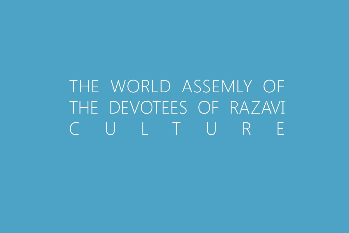 THE WORLD ASSEMLY OF THE DEVOTEES OF RAZAVI CULTURE | آنونس مجمع جهانی خادمان فرهنگ رضوی