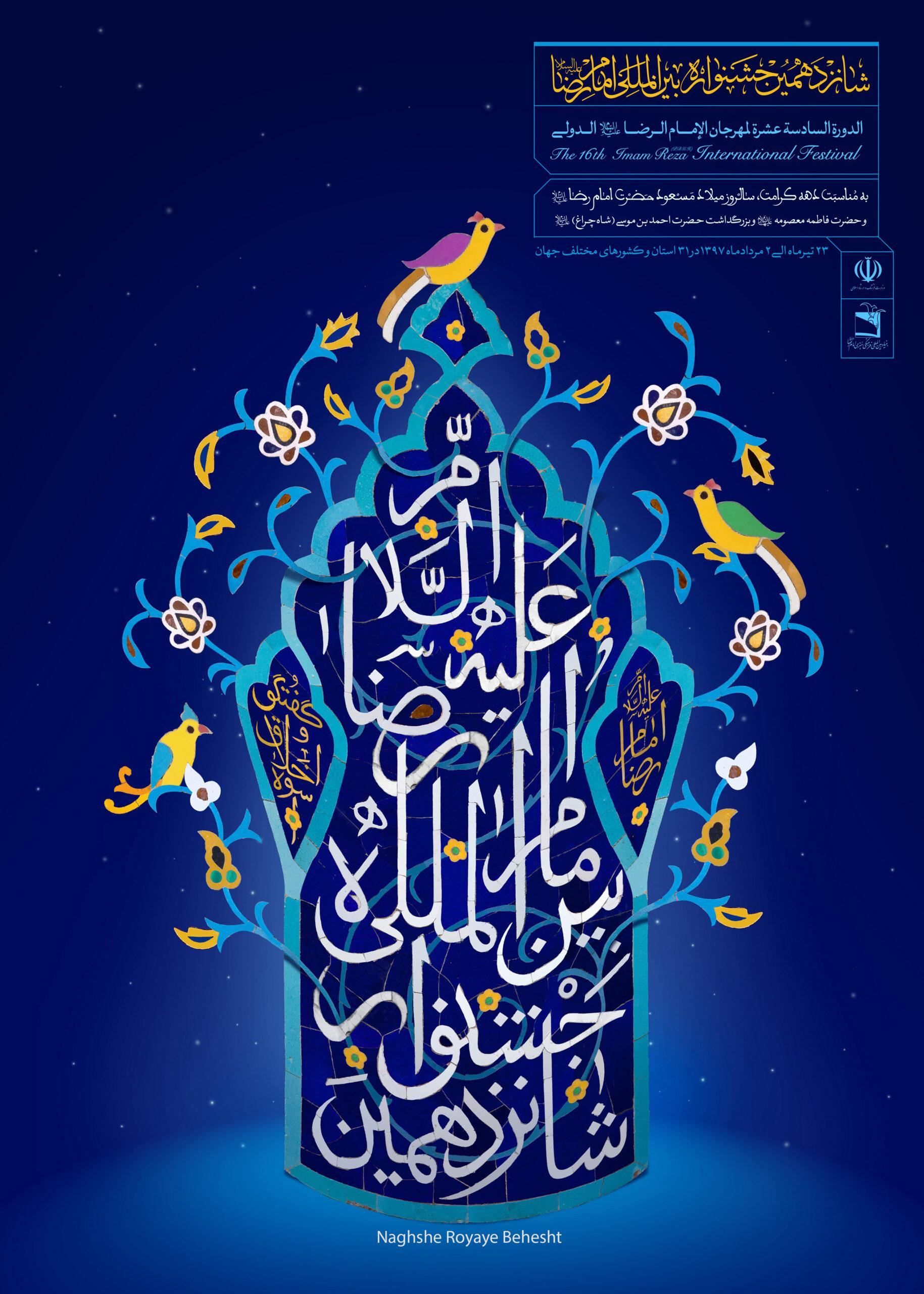 پوستر شانزدهمین جشنواره بین المللی امام رضا (ع)
