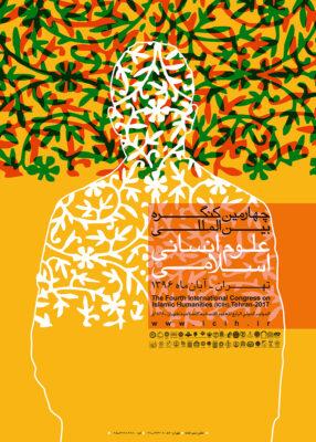 کنگره علوم انسانی اسلامی