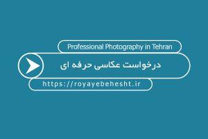 عکاسی حرفه ای | نقش رویای بهشت