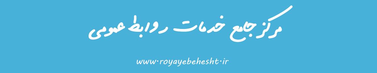 مرکز جامع خدمات روابط عمومی نقش رویای بهشت | تهیه و ساخت تیزر عربی انگلیسی ترکی استانبولی
