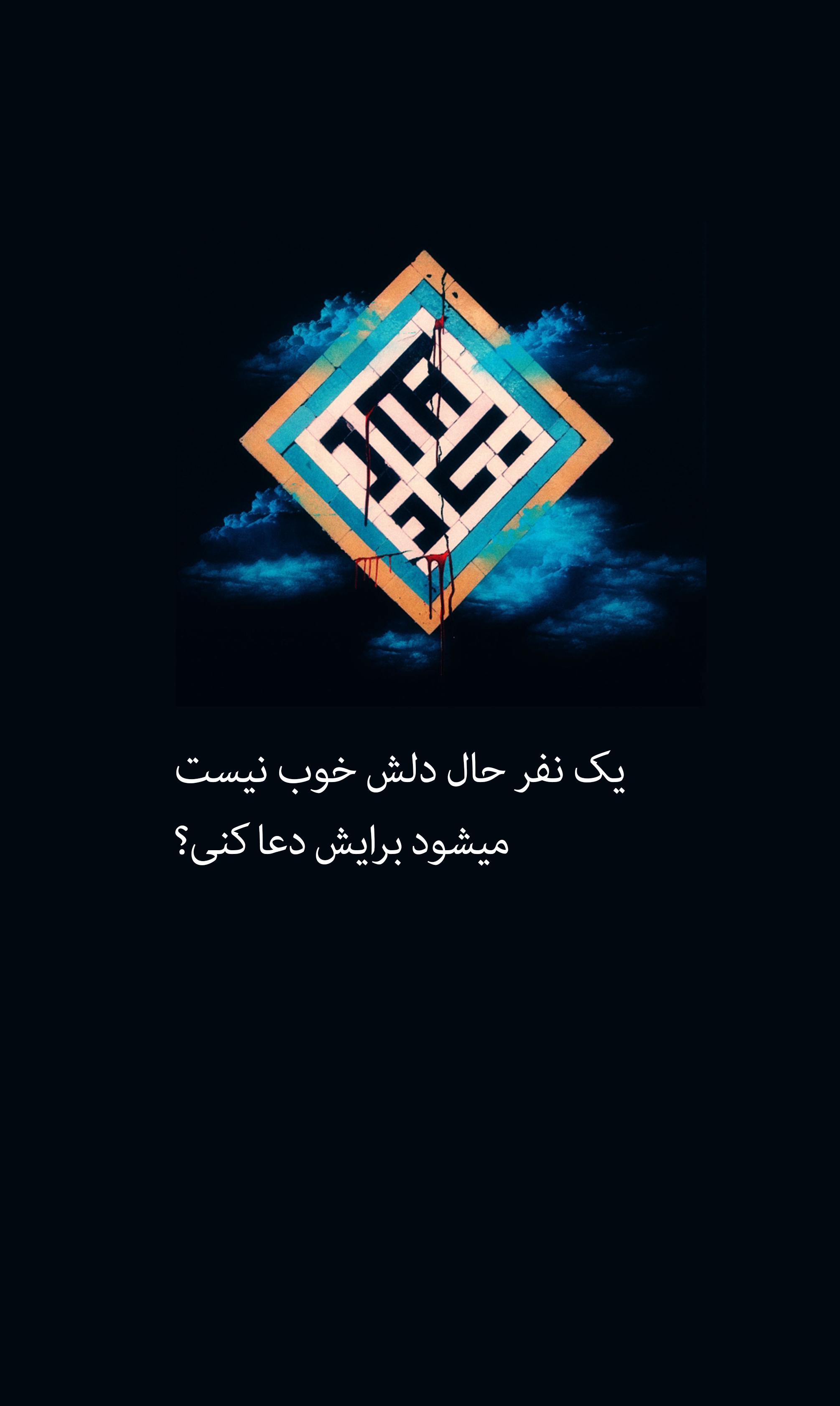 استوری اینستاگرام شب قدر فزت و رب الکعبه پوستر شهادت حضرت علی دعا