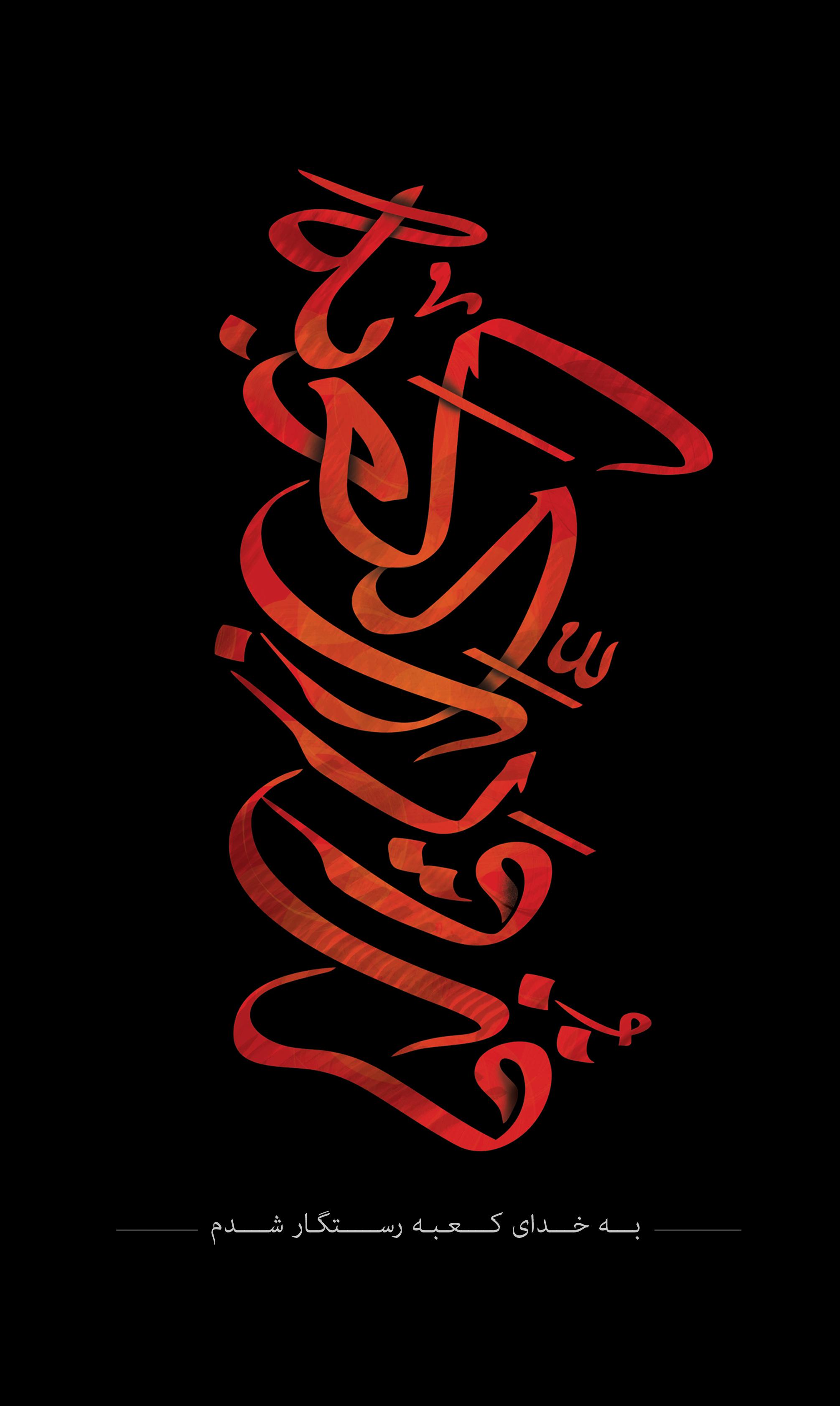 استوری اینستاگرام شب قدر فزت و رب الکعبه پوستر شهادت حضرت علی