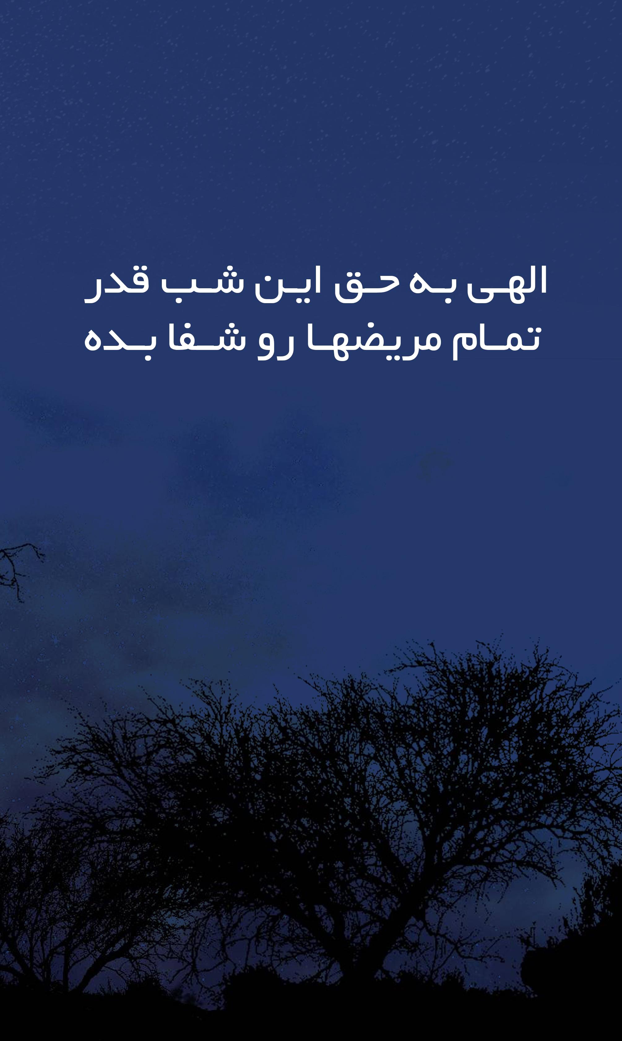 پوستر شب قدر استوری شب قدر پوستر التماس دعا