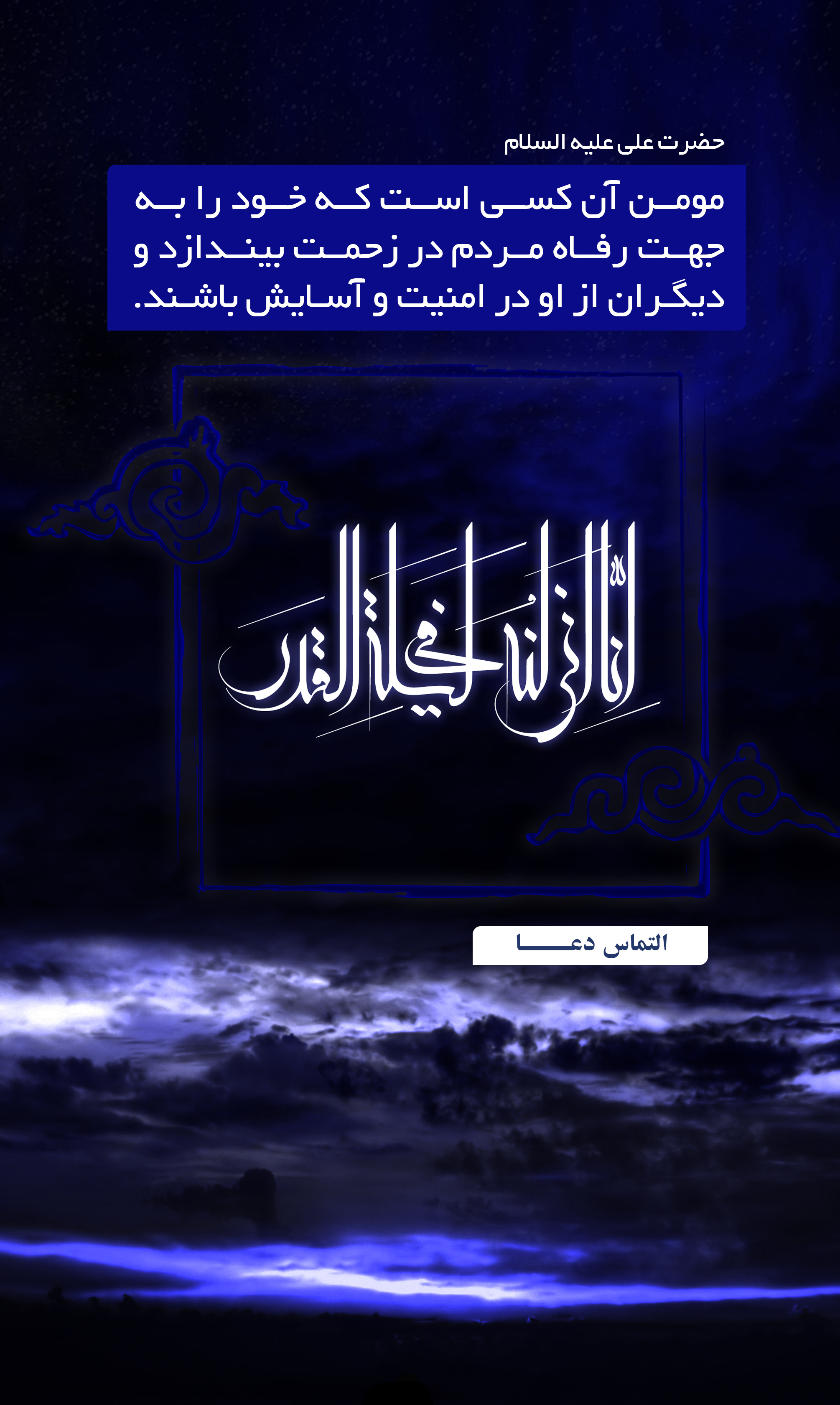 پوستر شب قدر استوری شب قدر پوستر التماس دعا شهادت حضرت علی