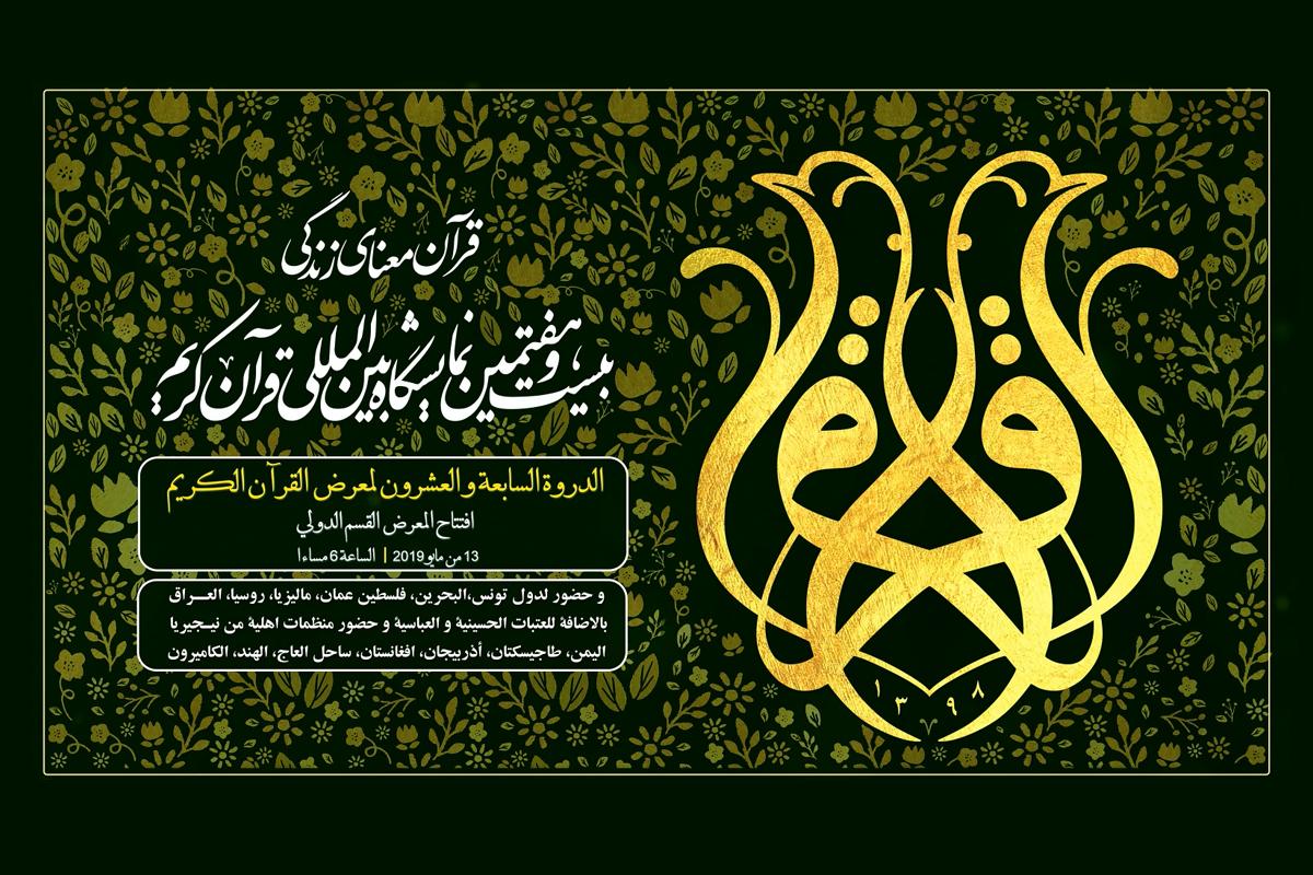 تیزر عربی بیست و هفتمین نمایشگاه بین المللی قرآن کریم