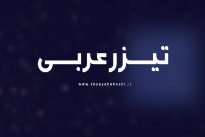 تیزر عربی جشنواره یاس یاسین