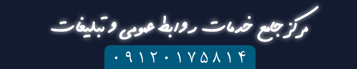 تبلیغات انتخابات مجلس شورای اسلامی