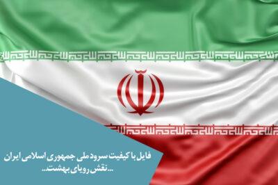 سرود جمهوری اسلامی ایران