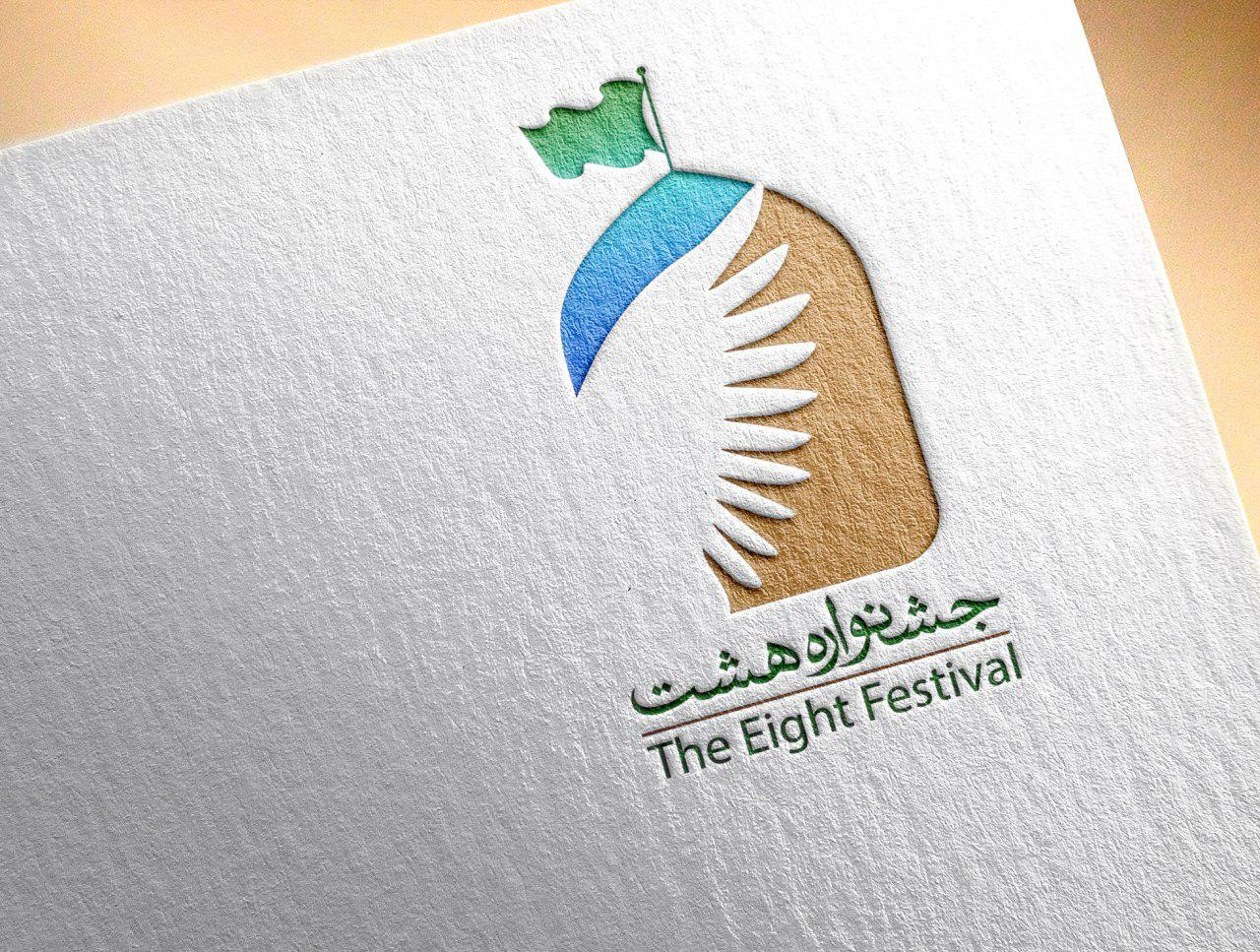 گزارش جشنواره عکس هشت