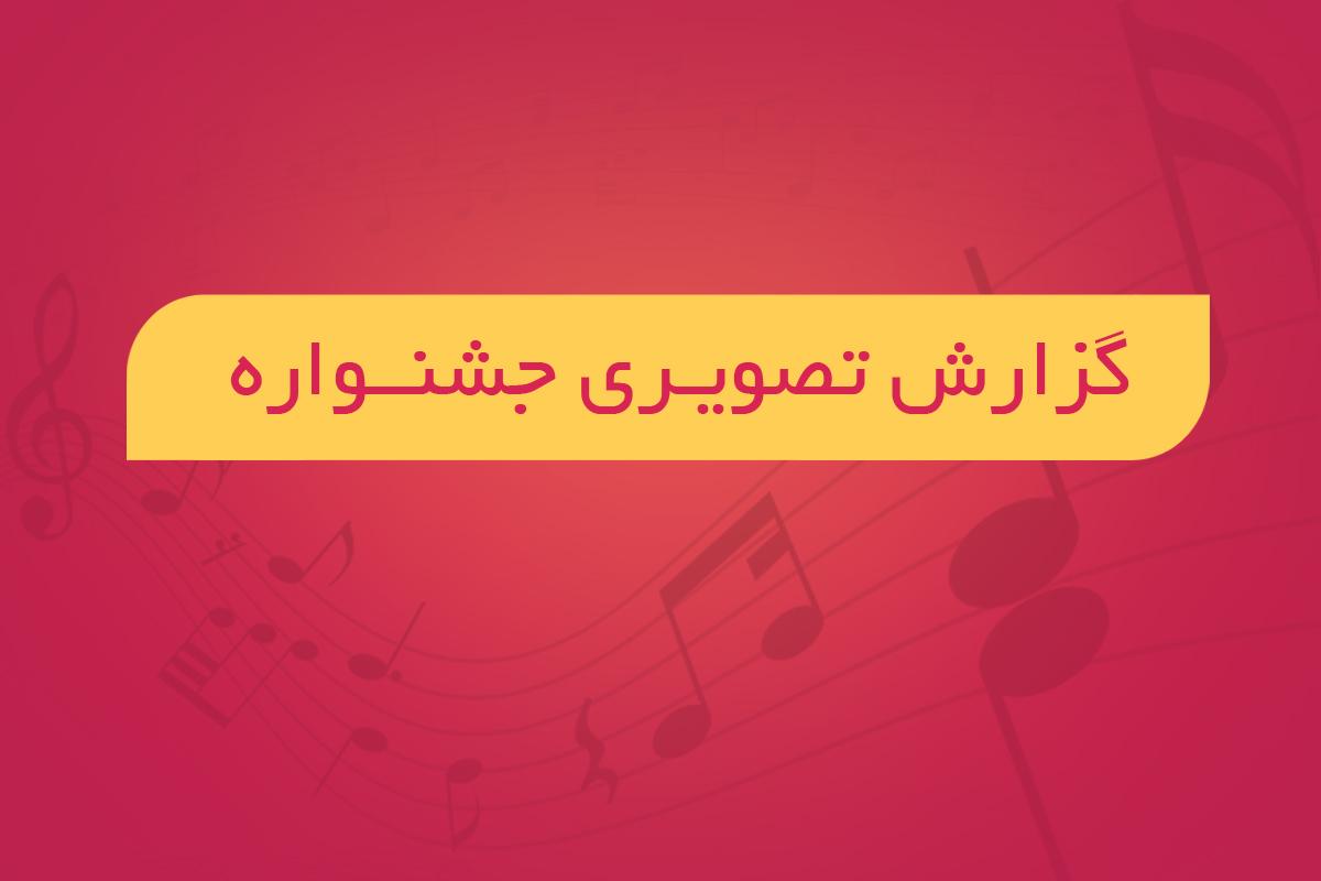 گزارش تصویری جشنواره موسیقی