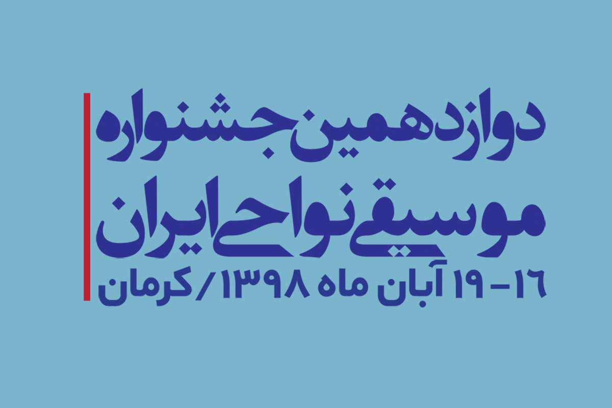 دوازدهمین جشنواره موسیقی نواحی ایران