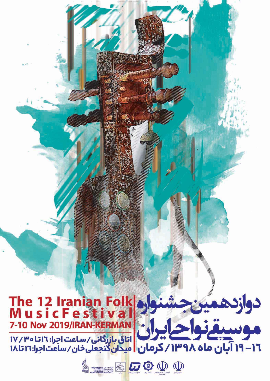 جشنواره موسیقی نواحی ایران