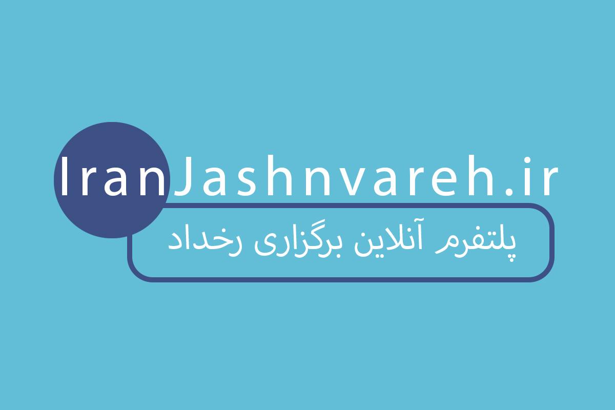 iran jashnvareh